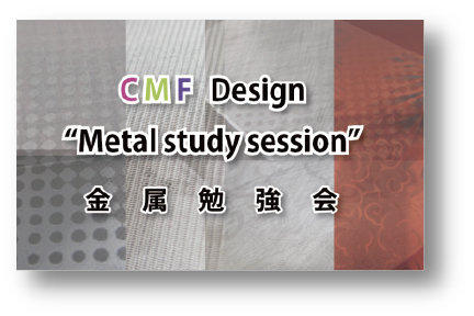 "金属勉強会 ""Metal study session"""