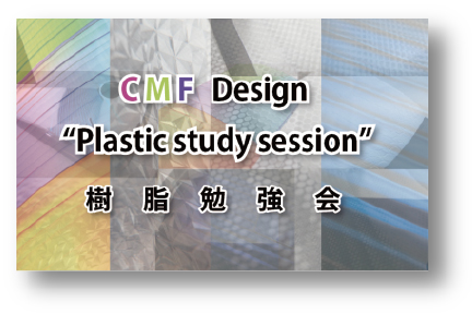 "樹脂勉強会 ""Plastic study session"""