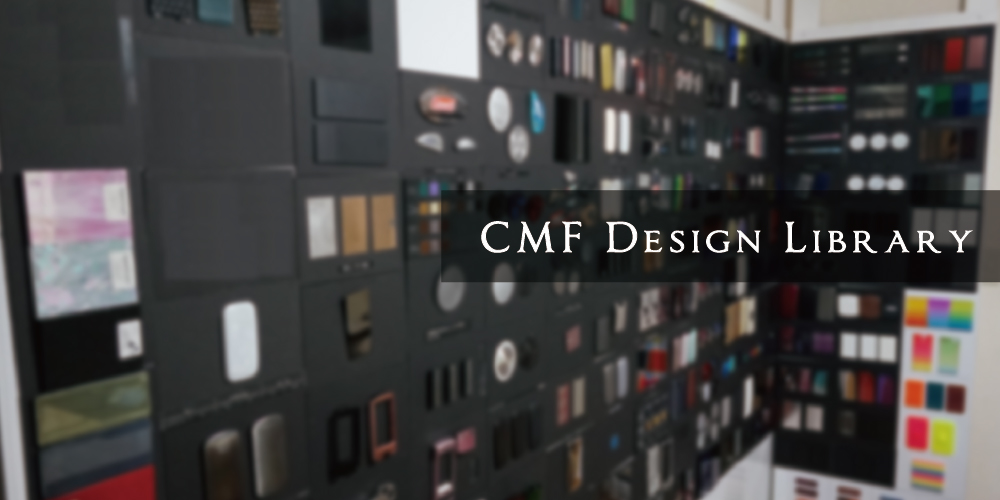 welcome to CMF Design Library! デザイナー プロダクト、インダストリアルデザイナー、プロダクト デザイナー、工業デザイン事務所、製品デザイン、製品デザイナー、プロダクトデザイン事務所、プロダクトデザイナー、工業デザイナー